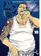 ドンケツ (18)(YKコミックス)