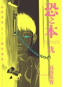 恐之本 / 仇(SGコミックス)