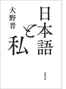 日本語と私(河出文庫)