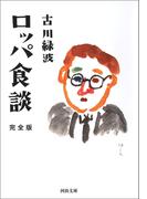 ロッパ食談 完全版(河出文庫)