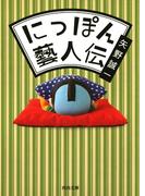 にっぽん藝人伝(河出文庫)
