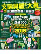 文房具屋さん大賞2016(扶桑社MOOK)