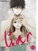 liar : 5(ジュールコミックス)