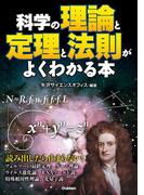 科学の理論と定理と法則がよくわかる本