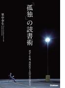 「孤独」の読書術