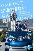 バンドやって生活できないなんて意味ないじゃん! 47都道府県をひと筆書きでまわるジャパンツアー日記(幻冬舎plus+)