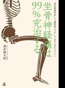 """坐骨神経痛は99%完治する """"脊柱管狭窄症""""も""""椎間板ヘルニア""""も、あきらめなくていい(幻冬舎単行本)"""
