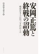 安岡正篤と終戦の詔勅