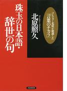 珠玉の日本語・辞世の句