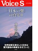 「日本の翼」の真実III 【Voice S】(Voice S)