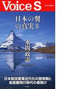 「日本の翼」の真実II 【Voice S】(Voice S)