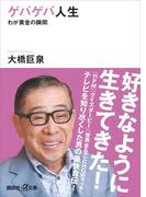 ゲバゲバ人生 わが黄金の瞬間(講談社+α文庫)