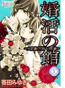 婚活の館~大富豪と108人の花嫁~ : 1(ジュールコミックス)