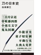 刀の日本史(講談社現代新書)