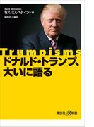 ドナルド・トランプ、大いに語る(講談社+α新書)