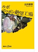 ルポ ニッポン絶望工場(講談社+α新書)