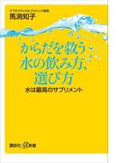 からだを救う水の飲み方、選び方 水は最高のサプリメント(講談社+α新書)