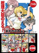 【合本版】総理大臣のえる! 全9巻(角川スニーカー文庫)