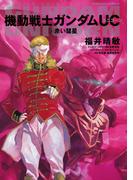 機動戦士ガンダムUC3 赤い彗星(角川コミックス・エース)