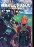 機動戦士ガンダムUC9 虹の彼方に(上)(角川コミックス・エース)