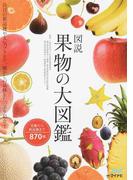 図説果物の大図鑑