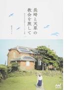 長崎と天草の教会を旅して 教会のある集落とキリシタン史跡
