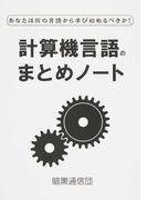 計算機言語のまとめノート あなたは何の言語から学び始めるべきか?