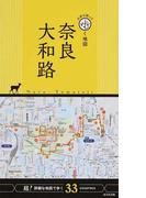 片手で持って歩く地図奈良・大和路 2016