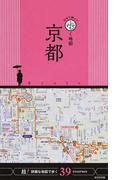 片手で持って歩く地図京都 2016