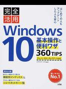 完全活用Windows 10 基本操作と便利ワザ360TIPS