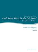 左手のためのピアノ小品集 母に捧げる子守唄 (舘野泉左手のピアノ・シリーズ)