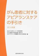 がん患者に対するアピアランスケアの手引き 2016年版