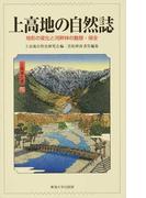 上高地の自然誌 地形の変化と河畔林の動態・保全