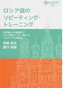 ロシア語のリピーティング・トレーニング 初学者から中級者までロシア語がグングン身につく3ステップの学習法