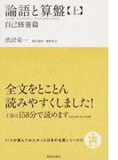 論語と算盤 上 自己修養篇 (いつか読んでみたかった日本の名著シリーズ)