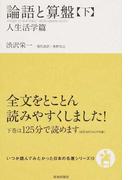 論語と算盤 下 人生活学篇 (いつか読んでみたかった日本の名著シリーズ)