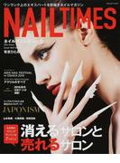 NAIL TIMES vol.6(2016Autumn−Winter) 消えるサロンと売れるサロン (ブティック・ムック)(ブティック・ムック)