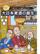 大日本麦酒の誕生 ぷはっとうまい〜日本のビール面白ヒストリー