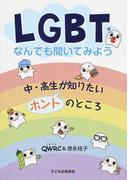 LGBTなんでも聞いてみよう 中・高生が知りたいホントのところ