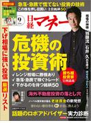 日経マネー2016年9月号(日経マネー)