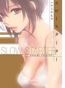 スロースターター(芳文社コミックス)