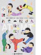 小説おそ松さん 後松 (JUMP J BOOKS)(JUMP J BOOKS(ジャンプジェーブックス))