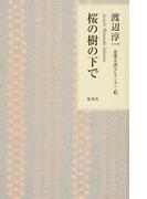 渡辺淳一恋愛小説セレクション 6 桜の樹の下で