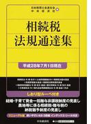 相続税法規通達集 平成28年7月1日現在