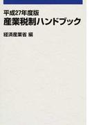 産業税制ハンドブック 平成27年度版