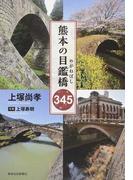 熊本の目鑑橋345