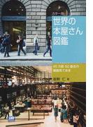 世界の本屋さん図鑑 45カ国・50書店の横顔見て歩き カラー版