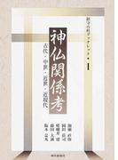 神仏関係考 古代・中世・近世・近現代