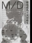 【全1-2セット】M/D(河出文庫)