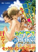 【1-5セット】BOY'Sピアス開発室vol.29